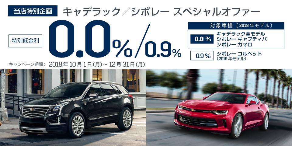 特別低金利 0.0% スペシャルオファー_期間:2018.10.1[月]-12.31[月]