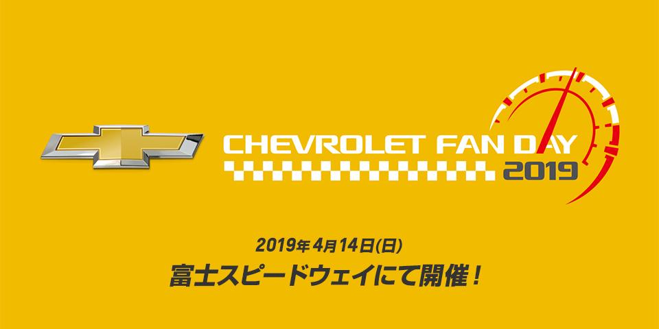 CHEVROLET FAN DAY 2019 @富士スピードウェイ_開催日:2019.4.14[日]