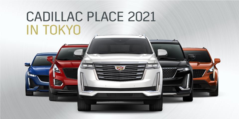 [期間:7/29(木)-8/1(日)]CADILLAC PLACE 2021 IN TOKYO