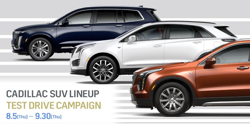 [期間:8/5(木)-9/30(木)]CADILLAC SUV LINEUP TEST DRIVE CAMPAIGN